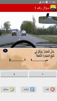 تعليم امتحان رخصة السياقة  -المدونة الجديدة 2019  screenshot 5