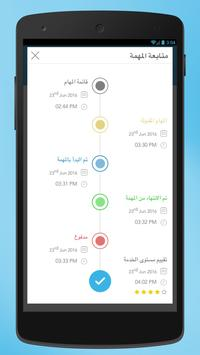 صيانتي screenshot 4