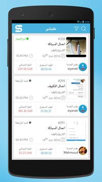 صيانتي apk screenshot