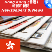 Hong Kong Newspapers icon