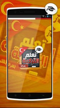 تعلم اللغة التركية بسرعة poster