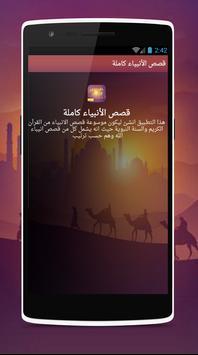 قصص الأنبياء كاملة screenshot 3