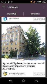 VolgaNews (Новости Волгограда) apk screenshot