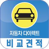 다이렉트 자동차보험 비교견적 icon