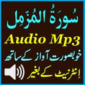 Mobile Al Muzammil Audio Mp3 icon