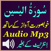 Listen Surat Yaseen Audio Mp3 icon