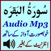 Surat Baqarah With Audio Mp3 icon