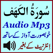 Surat Kahf With Audio Mp3 icon