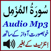 Surat Muzammil With Audio Mp3 icon