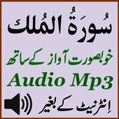 Surat Mulk Awesome Audio Mp3 icon