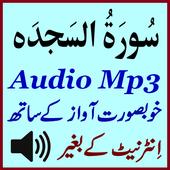 Surat Sajdah With Audio Mp3 icon