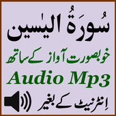 Surat Yaseen Awesome Audio Mp3 icon