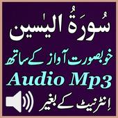 Sura Yaseen Excellent Mp3 App icon
