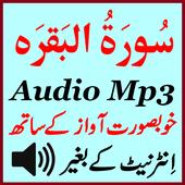 Sura Baqarah With Audio Mp3 icon