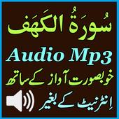 Surah Kahf Awesome Audio Mp3 icon