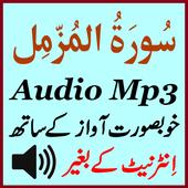 Surah Muzammil With Audio Mp3 icon