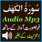 Sura Kahf Great Audio Mp3 icon