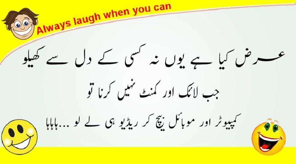 New Urdu Funny Jokes 2016 para Android - APK Baixar