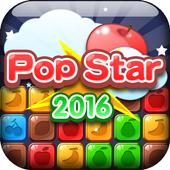 Pop Star 2016 消灭星星 icon