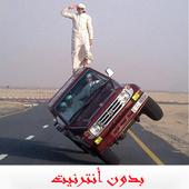 أغاني و شيلات عربية روعة icon