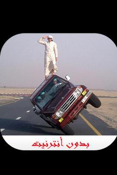 أغاني و شيلات عربية روعة screenshot 3