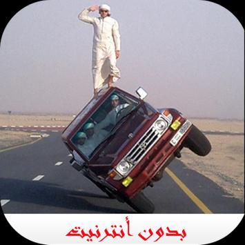 أغاني و شيلات عربية روعة screenshot 4