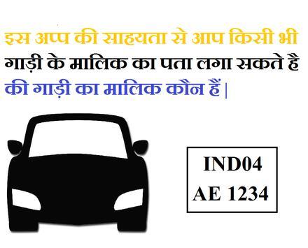 RTO Vehicle RC Status App 1.0 poster