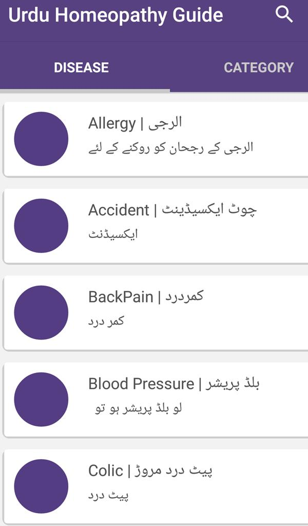 Urdu Homeopathy Guide for Android - APK Download