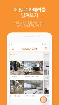SKB CLOUD CAM apk screenshot