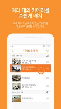 SKB CLOUD CAM apk screenshot