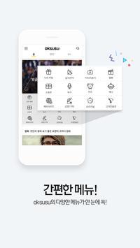 oksusu apk screenshot
