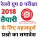 Railway Group D Exam 2018 Gk Tayaari App In Hindi