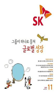 SK사보 poster