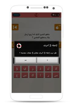 الغاز جديدة صعبة وسهلة apk screenshot