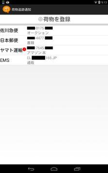 荷物追跡通知 apk screenshot