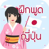 ฝึกพูดภาษาญี่ปุ่นเบื้องต้น มีเสียง icon