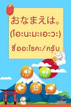 ฝึกพูดภาษาญี่ปุ่นเบื้องต้น มีเสียง screenshot 4