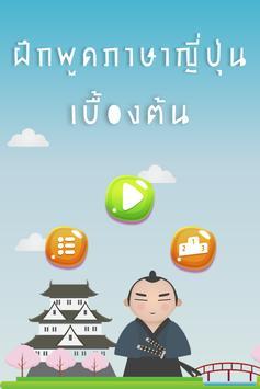 ฝึกพูดภาษาญี่ปุ่นเบื้องต้น มีเสียง poster
