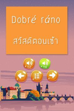 พูดภาษาเช็กเบื้องต้น มีเสียงประกอบ screenshot 1