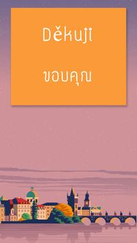 พูดภาษาเช็กเบื้องต้น มีเสียงประกอบ screenshot 4