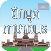 ฝึกพูดภาษาเขมร(กัมพูชา) เบื้องต้น มีเสียงประกอบ icon