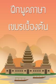 ฝึกพูดภาษาเขมร(กัมพูชา) เบื้องต้น มีเสียงประกอบ poster