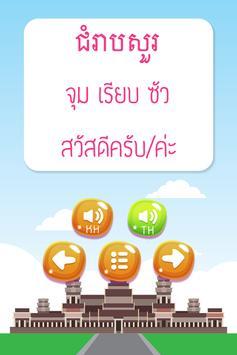 ฝึกพูดภาษาเขมร(กัมพูชา) เบื้องต้น มีเสียงประกอบ screenshot 1