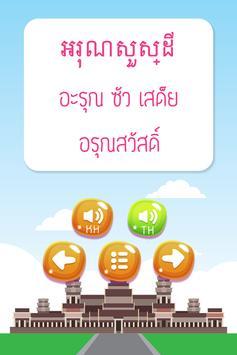ฝึกพูดภาษาเขมร(กัมพูชา) เบื้องต้น มีเสียงประกอบ screenshot 2