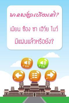 ฝึกพูดภาษาเขมร(กัมพูชา) เบื้องต้น มีเสียงประกอบ screenshot 3