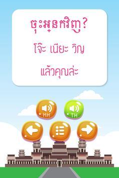ฝึกพูดภาษาเขมร(กัมพูชา) เบื้องต้น มีเสียงประกอบ screenshot 4