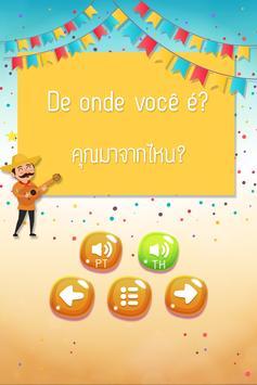 ฝึกพูดภาษาโปรตุเกสเบื้องต้น มีเสียงประกอบ apk screenshot