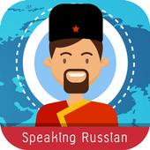 ฝึกพูดภาษารัสเซียเบื้องต้น มีเสียงประกอบ icon