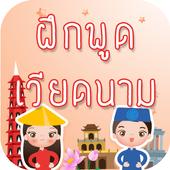 ฝึกพูดภาษาเวียดนามเบื้องต้น มีเสียงประกอบ icon