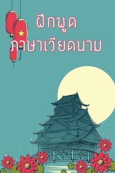 ฝึกพูดภาษาเวียดนามเบื้องต้น มีเสียงประกอบ poster